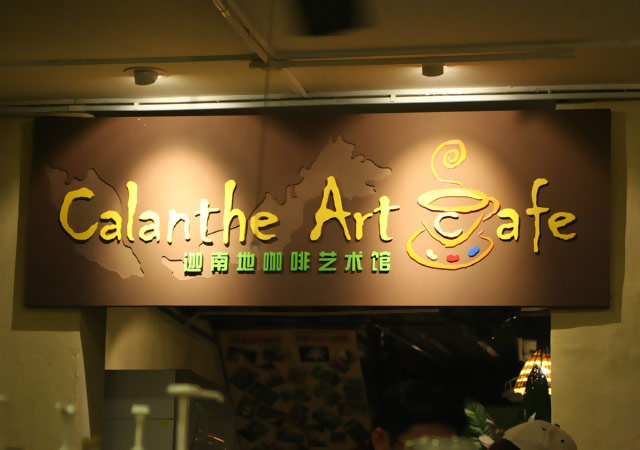 Calanthe Art Cafe by Kok Chih & Sarah Gan on Flickr flic.kr/p/bGf4Z